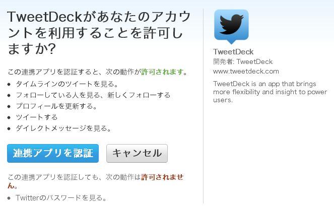 TweetDeckの認証画面